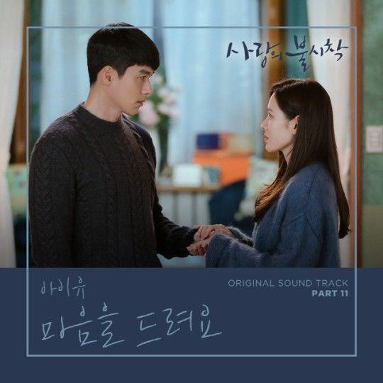 가수 아이유가 tvN