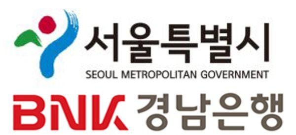 BNK경남은행이 수도권 금융지원 확대 교두보를 마련하고자 서울특별시와 협력한다.ⓒ데일리안