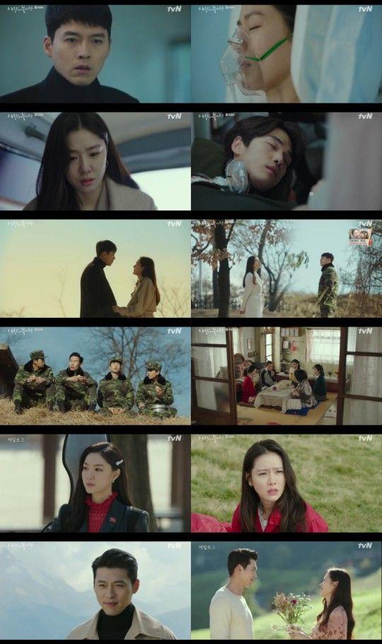 현빈 손예진 주연의 tvN 토일드라마