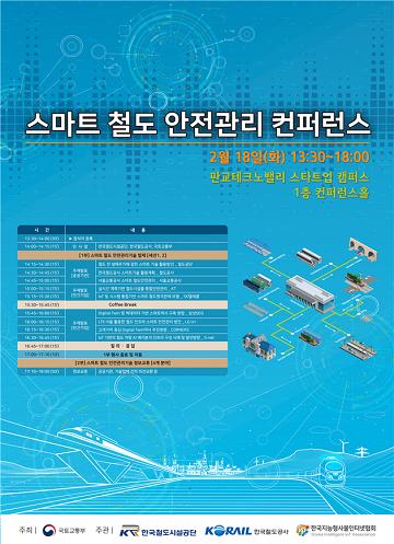 스마트 철도 안전관리 컨퍼런스 포스터. ⓒ국토부