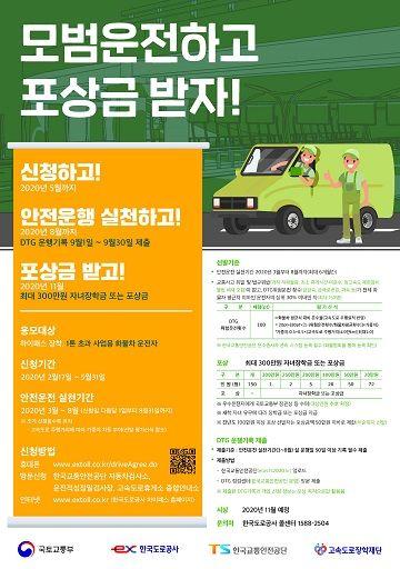 모범 화물운전자 모집 포스터. ⓒ한국도로공사