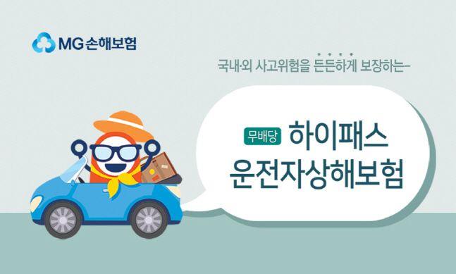 MG손해보험이 하이패스 운전자상해보험을 출시했다.ⓒMG손해보험