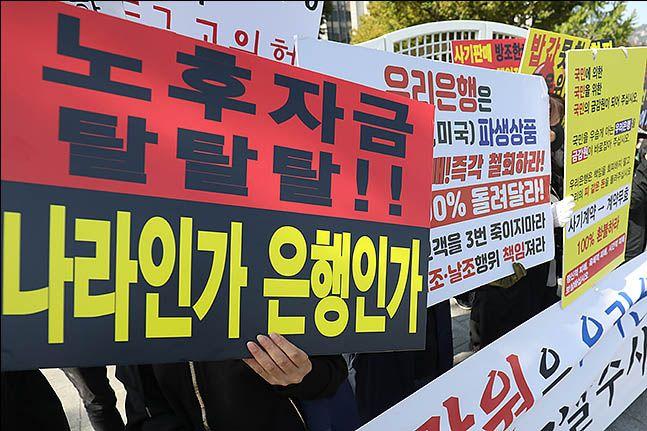 해외 금리 연계 파생결합상품(DLF) 투자자들이 서울시 세종대로 금융위원회 앞에서 집회를 열고 있다.ⓒ데일리안 류영주 기자