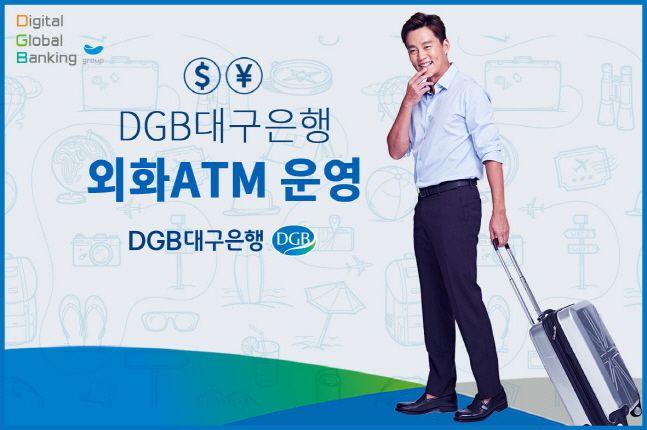 DGB대구은행이 대구국제공항 청사에 외화 ATM을 운영한다.ⓒDGB대구은행