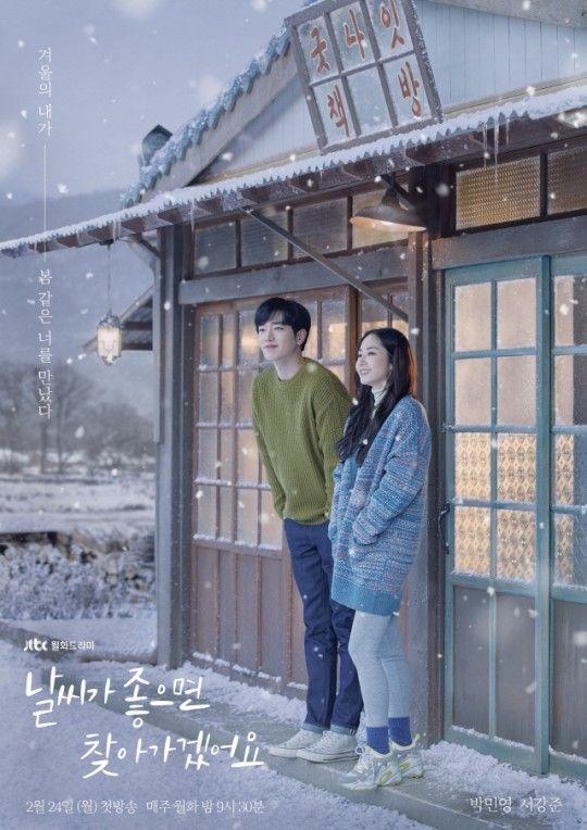 배우 서강준과 박민영이 JTBC 새 월화드라마