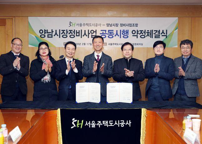 김세용 서울주택도시공사 사장(오른쪽에서 세 번째)은 17일 오후 개포동 SH공사에서 강국진 양남시장정비사업 조합장(오른쪽에서 네 번째)과 양남시장정비사업 공동시행 사업약정을 체결했다.ⓒSH공사