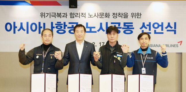 한창수 아시아나항공 사장이 17일 오전 서울시 강서구 아시아나항공 본사에서 3대 노조위원장과