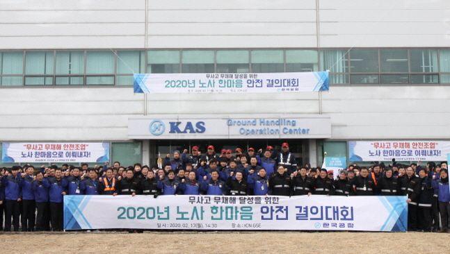 한국공항 임직원들이 17일 인천국제공항 내 한국공항 지상조업운영센터에서 개최된