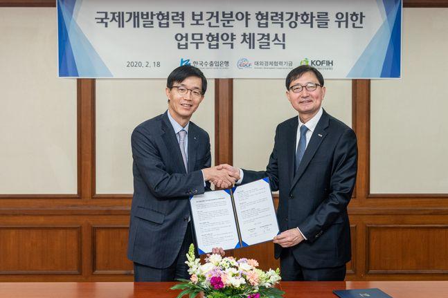 수출입은행이 개도국 보건의료분야에 대한 원조효과성을 높이기 위해 한국국제보건의료재단(KOFIH)과