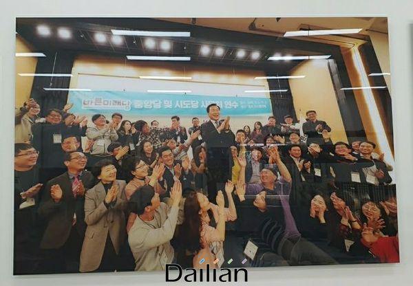 안철수계 비례대표 의원들이 제명된 18일 바른미래당 당대표 회의실의 백드롭 사진이 교체됐다. ⓒ데일리안