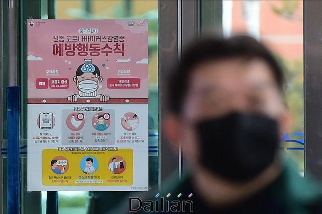 신종 코로나바이러스 감염증(코로나19) 관련 포스터 옆으로 마스크를 착용한 시민이 길을 지나고 있다.(자료사진) ⓒ데일리안 홍금표 기자