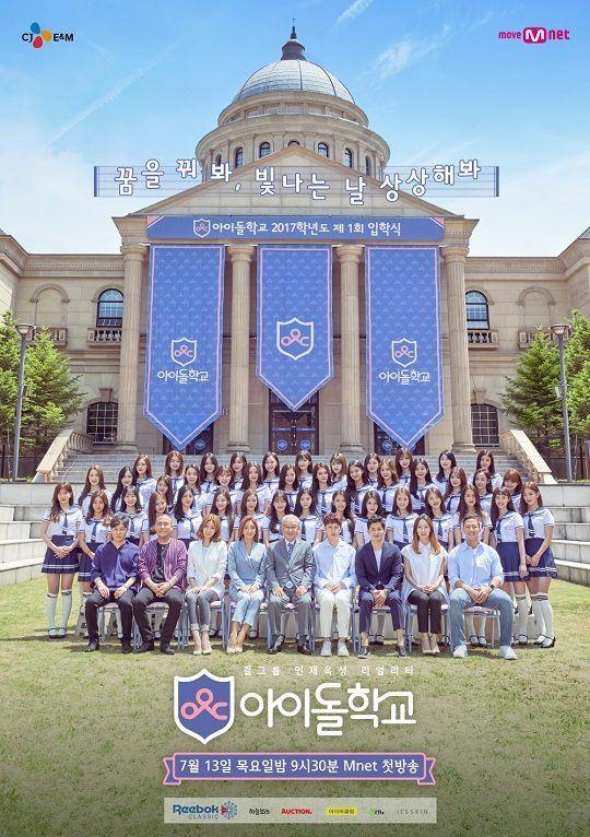 엠넷 '아이돌학교' 포스터 . ⓒ 엠넷