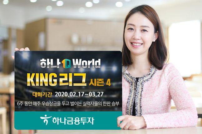 하나금융투자는 해외선물 실전투자대회인 '1Q World KING 리그 시즌4'를 개최한다고 19일 밝혔다.ⓒ하나금융투자
