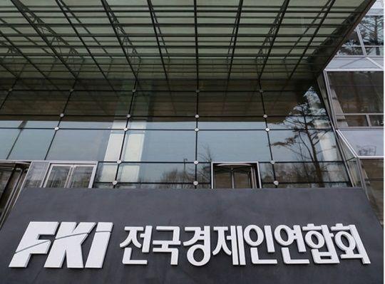 서울 여의도 전국경제인연합회 전경.ⓒ전국경제인연합회