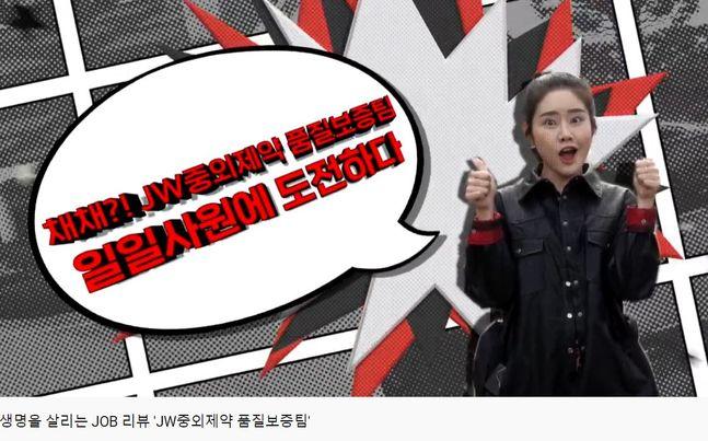 유튜버 채채가 JW중외제약 생산공정 품질보증팀 일일사원에 도전한 모습이 담긴 영상. ⓒJW중외그룹 유튜브 캡처