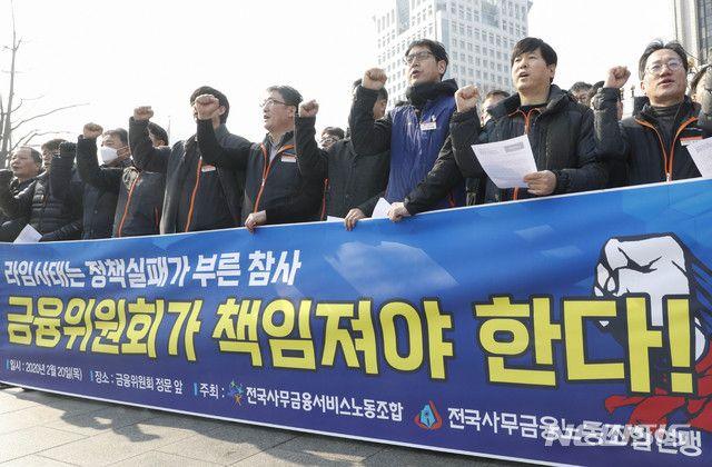 전국사무금융노동조합연맹 전국사무금융서비스노동조합 조합원들이 20일 오전 서울 종로구 정부서울청사 앞에서