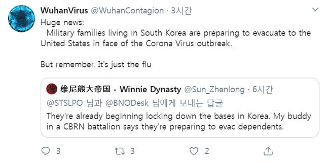 20일 트위터에 올라온 주한미군 관련 가짜뉴스. ⓒ트위터 캡쳐