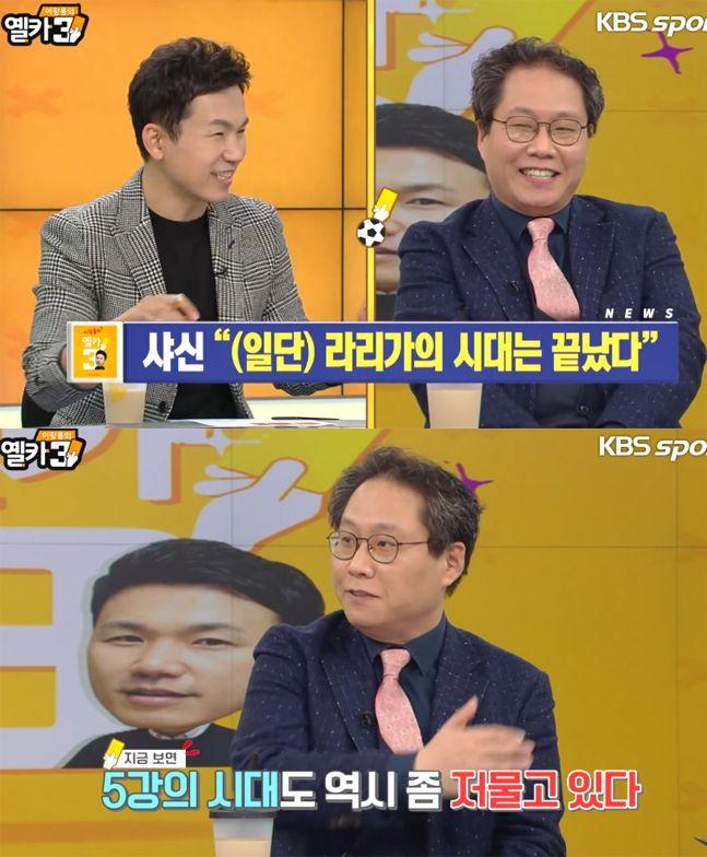 """한준희 해설 """"흐름상 유럽 5강 시대 끝났다"""". 유튜브 화면 캡처"""