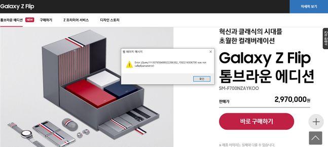 삼성전자가 '갤럭시Z 플립 톰브라운 에디션' 판매를 시작한 21일 오전 1시 제품 구매 버튼을 누르자 알 수 없는 오류를 나타내는 팝업 메시지가 나오고 있다. 삼성닷컴 홈페이지 캡처