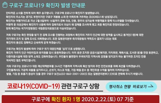 서울 구로구는 22일 공식 홈페이지를 통해 구내에서 신종 코로나바이러스 감염증(코로나19) 확진자가 발생했다고 알렸다. 구로구청 홈페이지 캡처