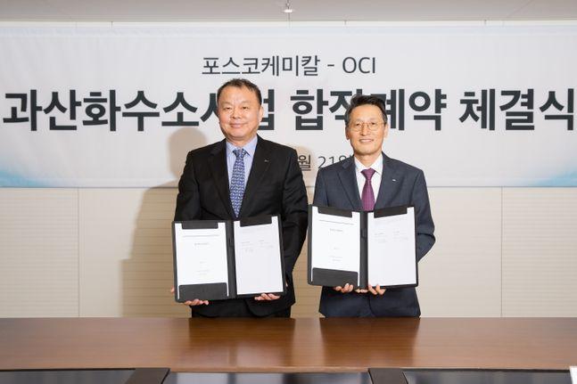 포스코케미칼 민경준 사장(왼쪽)이 지난 21일 서울 OCI 본사에서 OCI와 과산화수소 합작사 설립 계약을 체결하고 OCI 김택중 사장과 기념사진을 찍고 있다.ⓒ포스코케미칼