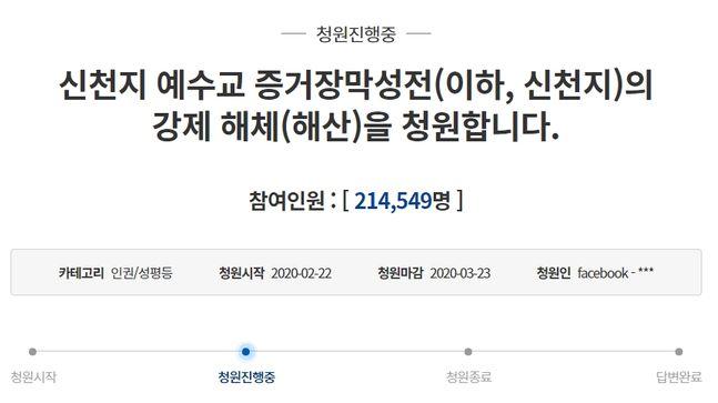 청와대 국민청원 게시판에 22일 게재된
