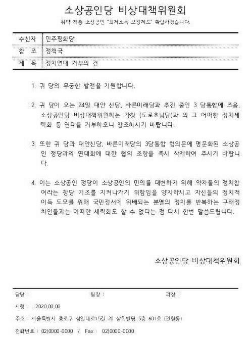 소상공인당의 비상대책위원회는 지난 22일 민주평화당 정책국에