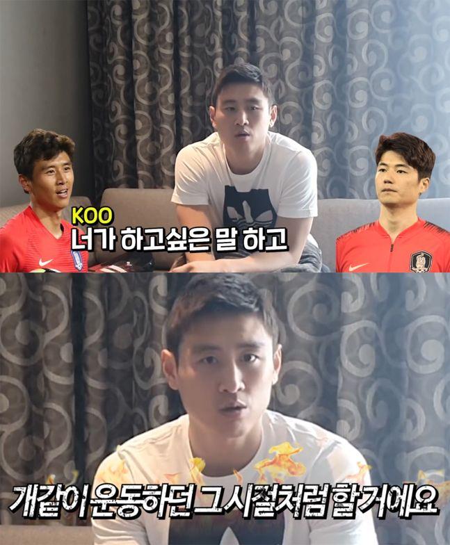 기성용 K리그 복귀 무산, 입 연 구자철. 유튜브 화면 캡처