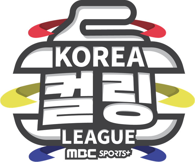 코리아 컬링리그(KCL)가 플레이오프를 무기한 연기하기로 결정했다. ⓒ MBC스포츠플러스