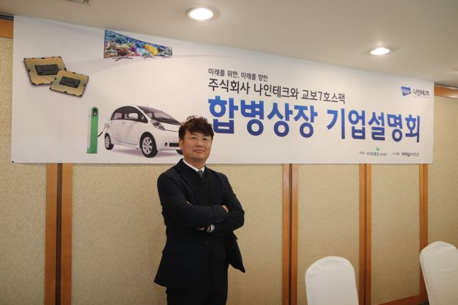 박근노 나인테크 대표이사ⓒ나인테크