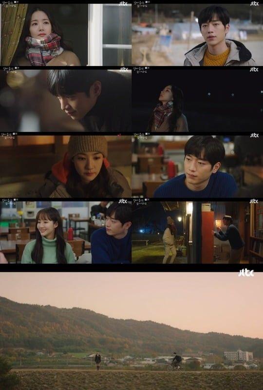 배우 박민영, 서강준 준연의 JTBC 새 월화드라마