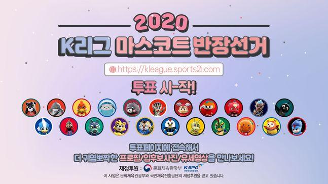 K리그 22개 구단의 얼굴과 다름없는 마스코트 반장선거 결과가 공개를 앞두고 있다. ⓒ 한국프로축구연맹