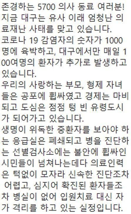 이성구 대구광역시 의사회장 호소문 ⓒ호소문 갈무리