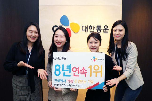 CJ대한통운은 한국능률협회컨설팅(KMAC)이 주관하는 '한국에서 가장 존경받는 기업' 조사에서 8년 연속 종합물류서비스 부문 1위에 선정됐다고 25일 밝혔다. CJ대한통운 직원들이 기념사진 촬영을 하고 있다.ⓒCJ대한통운