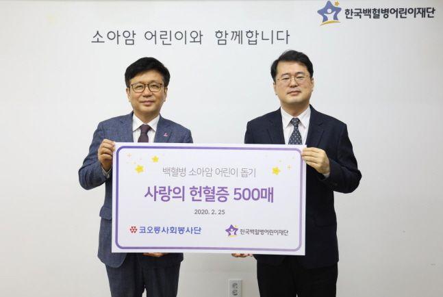 김승일 코오롱CSR사무국 부사장(왼쪽)이 25일 서울 성북구 한국백혈병어린이재단에서 지난해 임직원들이 헌혈캠페인으로 기부한 헌혈증 500매를 서선원 한국백혈병어린이재단 사무처장에게 전달하고 있다.ⓒ코오롱