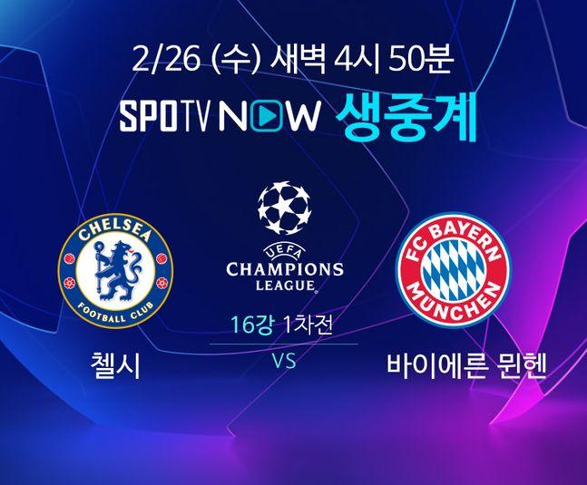 첼시와 뮌헨은 오는 26일 오전 5시(한국시각) 영국 런던의 스탬포드 브릿지에서 2019-20 유럽축구연맹(UEFA) 챔피언스리그(UCL) 16강 1차전을 치른다. ⓒ SPOTV