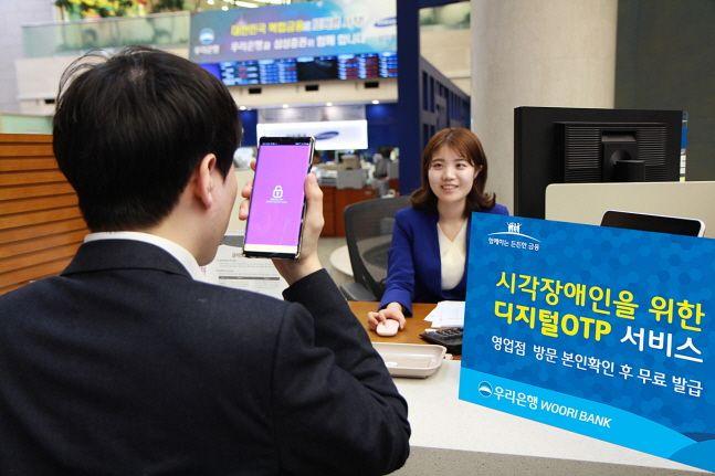 우리은행은 시각장애인용 음성OTP의 단점을 개선한 디지털OTP 서비스를 시작한다.ⓒ우리은행