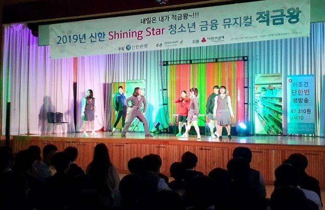 신한은행이 2019년 11월 청소년 대상 금융교육뮤지컬 '적금왕' 공연을 열고 있다. ⓒ신한은행