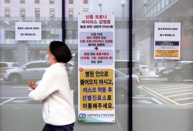 지난 26일 오후 서울 은평구 가톨릭대학교은평성모병원에 내원객 출입을 제한하는 안내문이 붙어 있다.ⓒ뉴시스