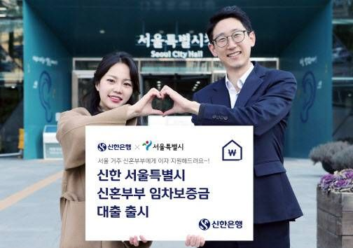 신한은행은 서울시 거주 신혼부부를 대상으로 최저 연 1% 금리의