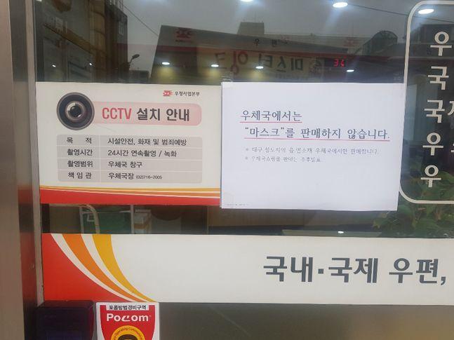 서울 시내 한 우체국 안내문. ⓒ데일리안
