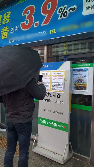 비가 내리는 28일 오후 전날 마스크를 판다고 공지된 한 농협을 찾은 시민이 마스크가 없다는 공지문을 보며 허망하게 서 있다.ⓒ데일리안