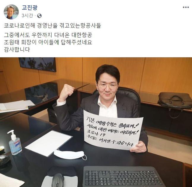 고진광 인간성회복운동추진협의회 이사장 SNS 화면 캡쳐.