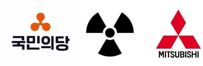 국민의당 홈페이지 정책제안 및 인재추천 게시판에는 당 로고를 바꿔달라는 의견이 올라왔다. 왼쪽부터 국민의당 로고, 방사능 위험 표시, 미쓰비시 로고. ⓒ