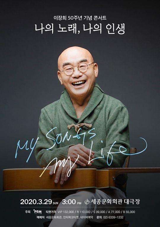 이장희 50주년 콘서트 포스터. ⓒ 아이디어랩