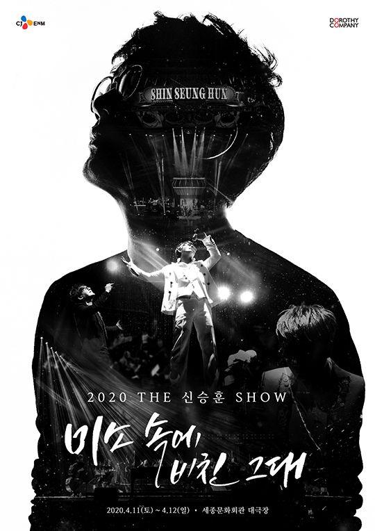 신승훈 30주년 콘서트 포스터. ⓒ 도로시컴퍼니