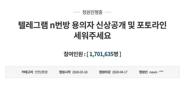 ⓒ청와대 국민청원 홈페이지 캡쳐