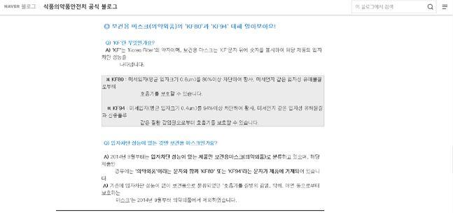 ⓒ식약처 블로그 캡처