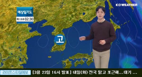 24일 전국이 맑고 따뜻한 날씨가 이어질 전망이다. ⓒ케이웨더 캡쳐
