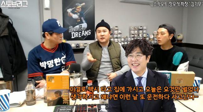 김기무, 정민철 일화. 유튜브 화면 캡처